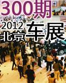 聊2012北京国际车展