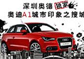 深圳:奥迪A1搜城记