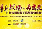 中国汽车流通大奖深圳榜