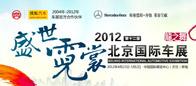 2012年北京国际车展