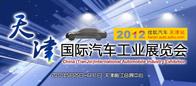 2012田津车展