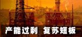 中国经济复苏之路