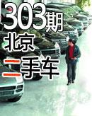 关注北京二手车