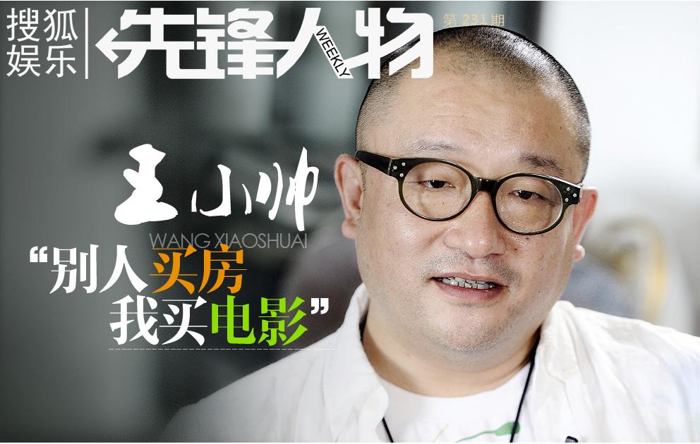 先锋人物王小帅:别人买房 我买电影 搜狐娱乐