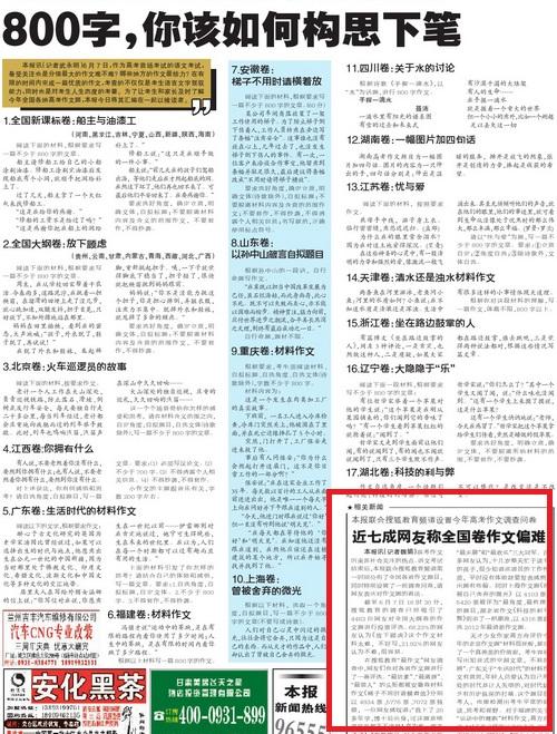 搜狐教育媒体联盟 兰州晨报