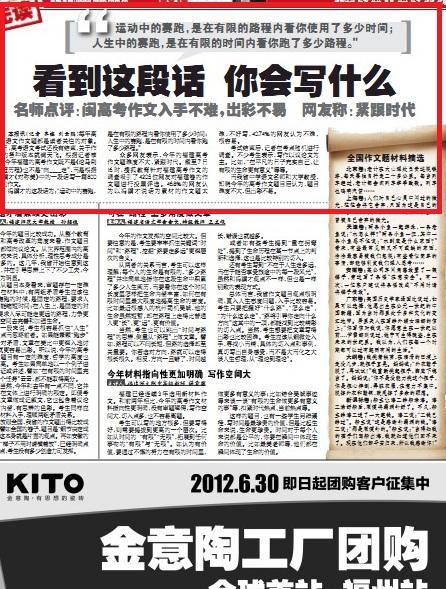 搜狐教育媒体联盟 东南快报