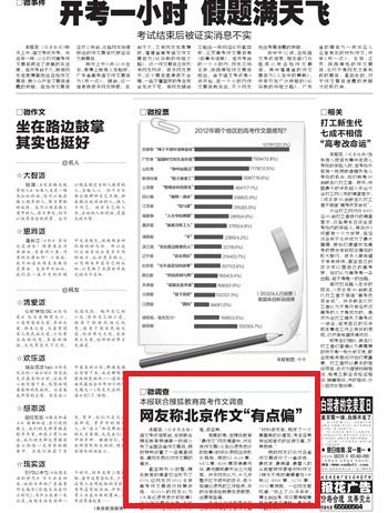 搜狐教育媒体联盟 京华时报