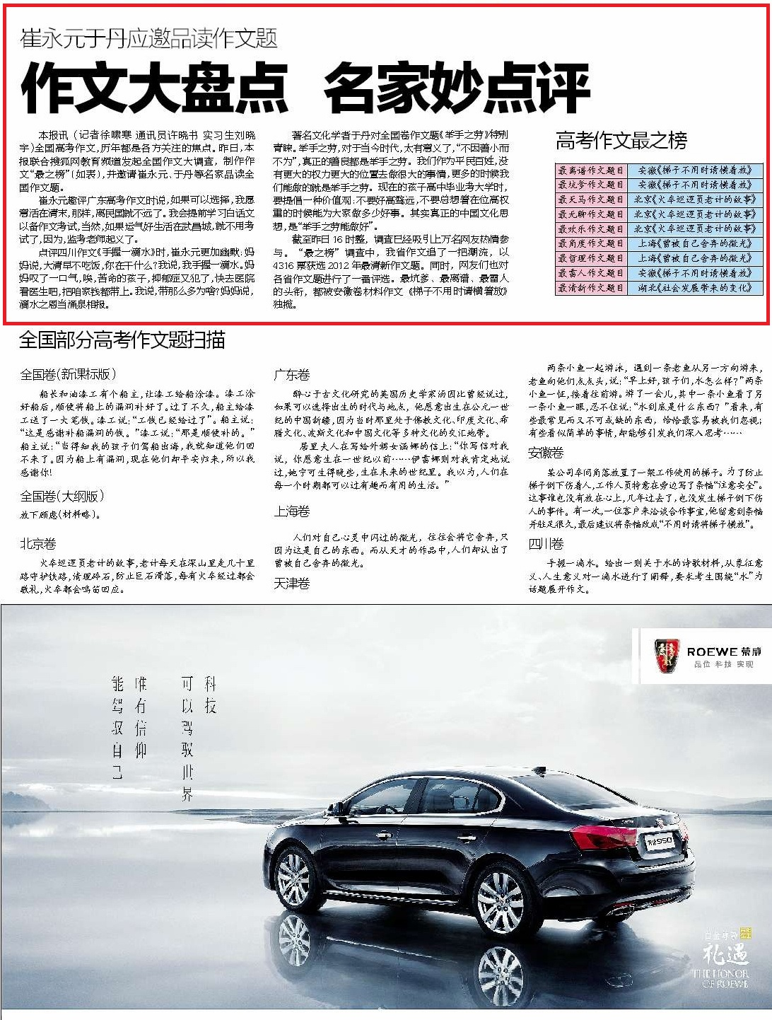 中国主流媒体教育联盟 楚天都市报