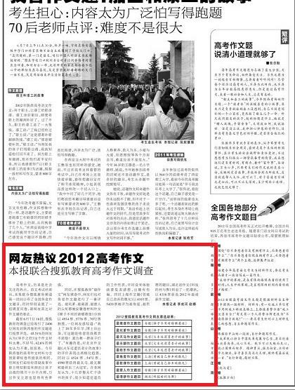 中国主流媒体教育联盟 三秦都市报