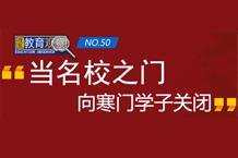 搜狐教育2012高考 名校之门向寒门学子关闭
