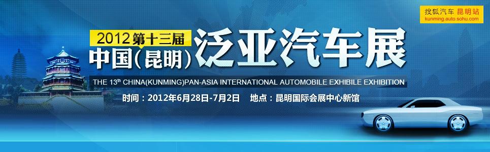 2012昆明泛亚车展 ,2012昆明车展 第十三届昆明泛亚国际汽车展-搜狐汽车