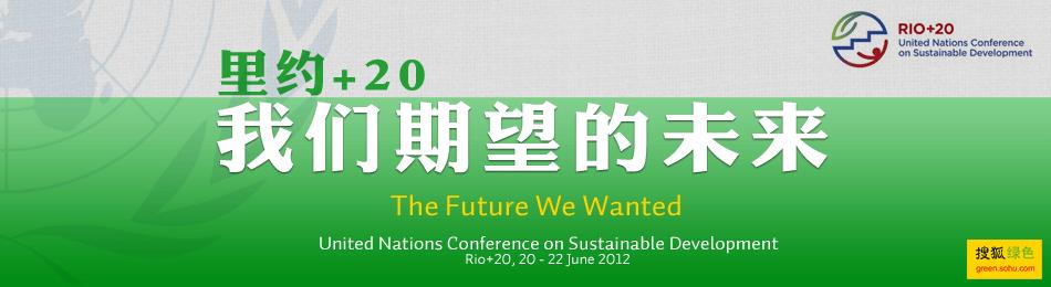 2010国际生物多样性年搜狐绿色特别策划
