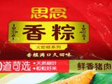 思念鲜肉粽
