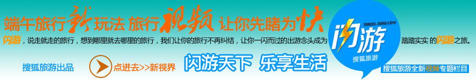 闪游 端午节 端午节旅行 粽子