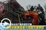 国务院通报安徽萧县重大交通事故
