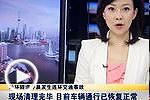 视频:上海外环隧道今晨发生连环交通事故