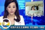 济南校园内发生交通事故学生摘除一肾脏