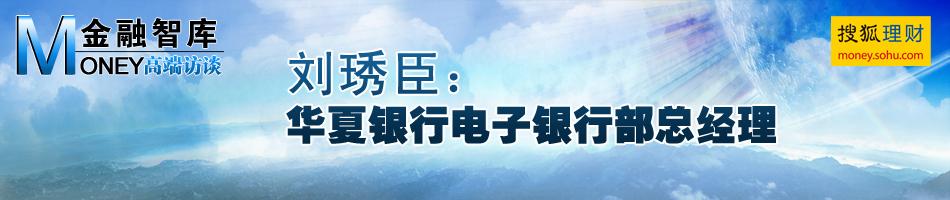 华夏银行电子银行部总经理刘琇臣