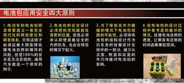 电池包应用安全四大原则