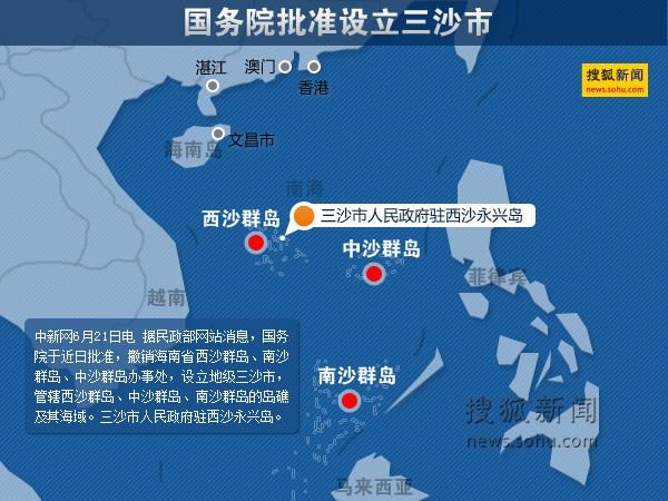 中国海南省三沙市地图
