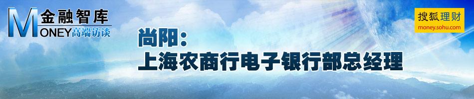 上海农商行电子银行部总经理尚阳