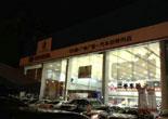 4S店彻夜卖车