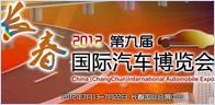 2012长春汽车展览会