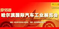 2012年哈尔滨国际车展