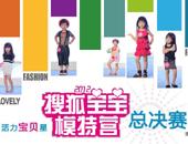 2012搜狐宝宝模特营选拔赛