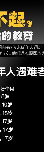 北京暴雨未成年人遇难名单