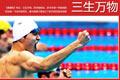 中国游泳60年秘闻