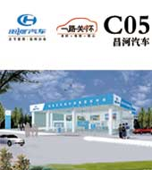 C05 昌河汽车