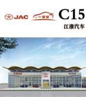 C15 江淮汽车