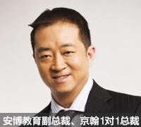 安博教育集团副总裁、京翰1对1总裁黄森磊