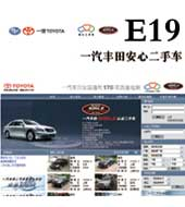 E19 