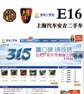 E16 