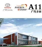 A11 广汽丰田