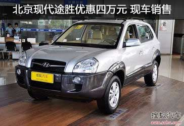 北京现代途胜优惠四万元现车销售