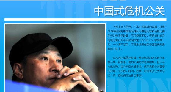 策划:名将AB面 中国式危机公关