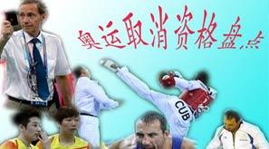 奥运取消资格盘点 体育精神PK奥运奖牌