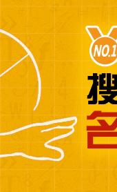 搜狐教育王牌名师评选