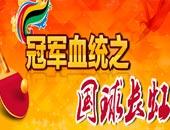 中国乒乓球