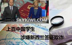 新西兰签证欺诈