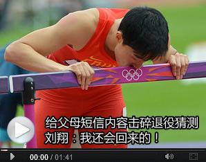 刘翔:我还会回来的!