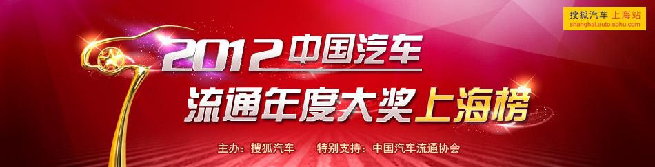 2012中国汽车流通行业年度大奖