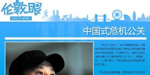 中国式危机公关