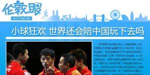 伦敦奥运会,中国乒乓球