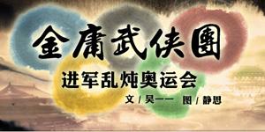 奥运非体育-金庸武侠团