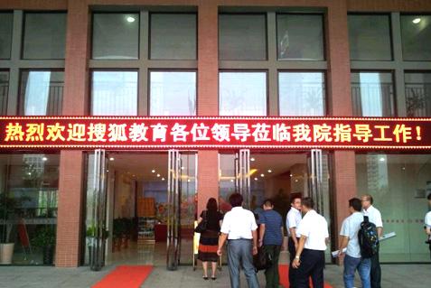 新华教育集团 职业教育 职业培训 蓝领 搜狐教育