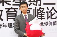 中公教育张永生副总裁出席《圆桌星期二》职业教育高峰论坛